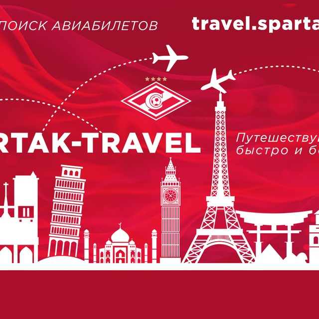 Spartak-travel